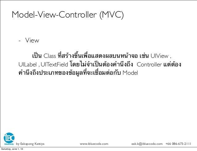 Model-View-Controller (MVC)- Viewเป็น Class ที่สร้างขึ้นเพื่อแสดงผลบนหน้าจอ เช่น UIView ,UILabel , UITextField โดยไม่จําเป...