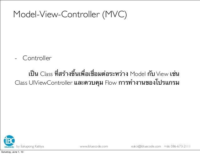 Model-View-Controller (MVC)- Controllerเป็น Class ที่สร้างขึ้นเพื่อเชื่อมต่อระหว่าง Model กับView เช่นClass UIViewControll...