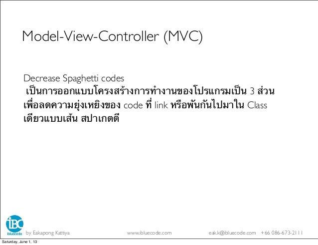 Model-View-Controller (MVC)Decrease Spaghetti codesเป็นการออกแบบโครงสร้างการทํางานของโปรแกรมเป็น 3 ส่วนเพื่อลดความยุ่งเหยิ...