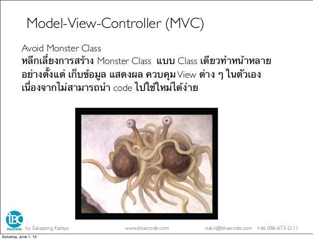Model-View-Controller (MVC)Avoid Monster Classหลีกเลี่ยงการสร้าง Monster Class แบบ Class เดียวทําหน้าหลายอย่างตั้งแต่ เก็บ...