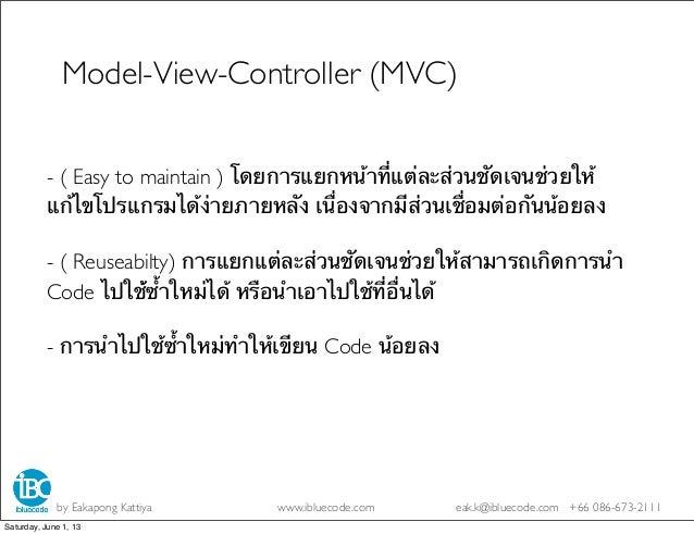 Model-View-Controller (MVC)- ( Easy to maintain ) โดยการแยกหน้าที่แต่ละส่วนชัดเจนช่วยให้แก้ไขโปรแกรมได้ง่ายภายหลัง เนื่องจ...