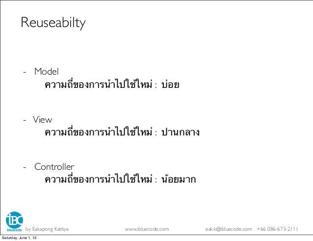 Reuseabilty- Modelความถี่ของการนําไปใช้ใหม่ : บ่อย- Viewความถี่ของการนําไปใช้ใหม่ : ปานกลาง- Controllerความถี่ของการนําไปใ...