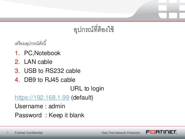 Basic configuration fortigate v4.0 mr2 Slide 2