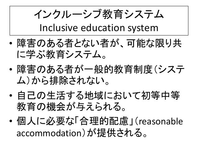 A digital textbook as basic environment of the inclusive education system. Slide 3