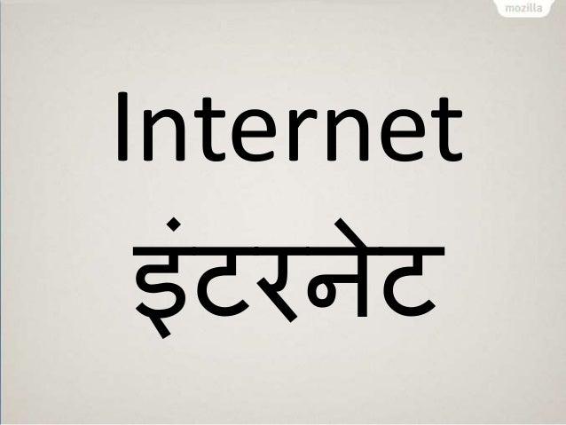 Internet  इंटरनेट