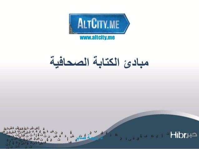 www.altcity.meمبادئ الكتابة الصحافية     د .ديمة صابر