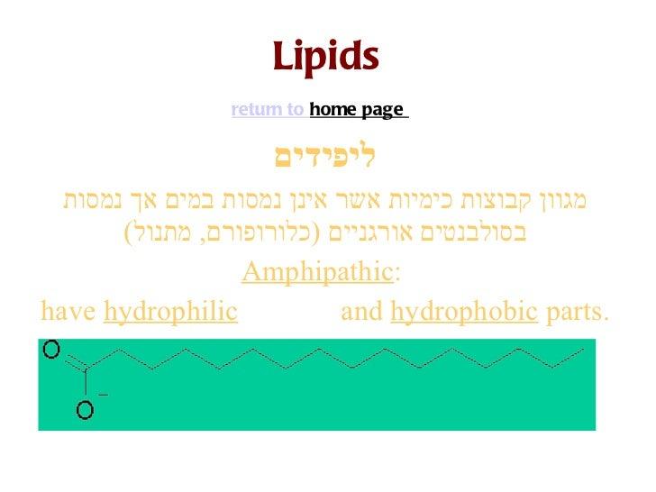 Lipids return to  home page    ליפידים מגוון קבוצות כימיות אשר אינן נמסות במים אך נמסות בסולבנטים אורגניים  ( כלורופורם , ...