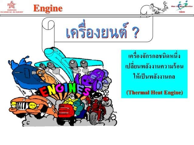 เครื่องจักรกลชนิดหนึ่งเปลี่ยนพลังงานความร้อนให้เป็นพลังงานกล(Thermal Heat Engine)Engine