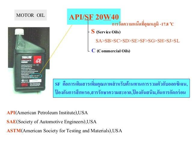 มาตรฐาน API สาหรับเครื่องยนต์เบนซินAPI SAAPI SBAPI SCAPI SDAPI SEAPI SF ดีที่สุดสาหรับรถจักรยานยนต์API SGAPI SHAPI SJเป็นม...