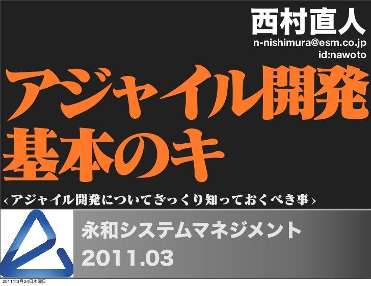 n-nishimura@esm.co.jp                            id:nawoto2011   3   24