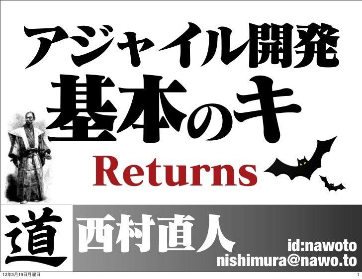 アジャイル開発     基本のキ              Returns              西村直人          id:nawoto                   nishimura@nawo.to12年3月19日月曜日 ...