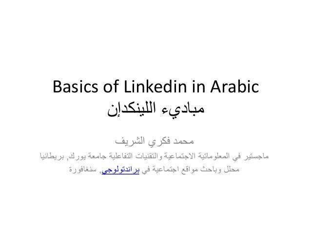 Basics of Linkedin in Arabic          مباديء اللينكدإن                        محمد فكري الشريفماجستير في المعلوما...