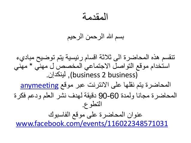 مبادي اللينكدإن للنجاح بالعربي - Basics of linkedin for success in arabic Slide 2