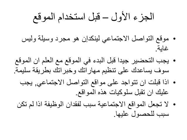مبادي اللينكدإن للنجاح بالعربي - Basics of linkedin for success in arabic Slide 3