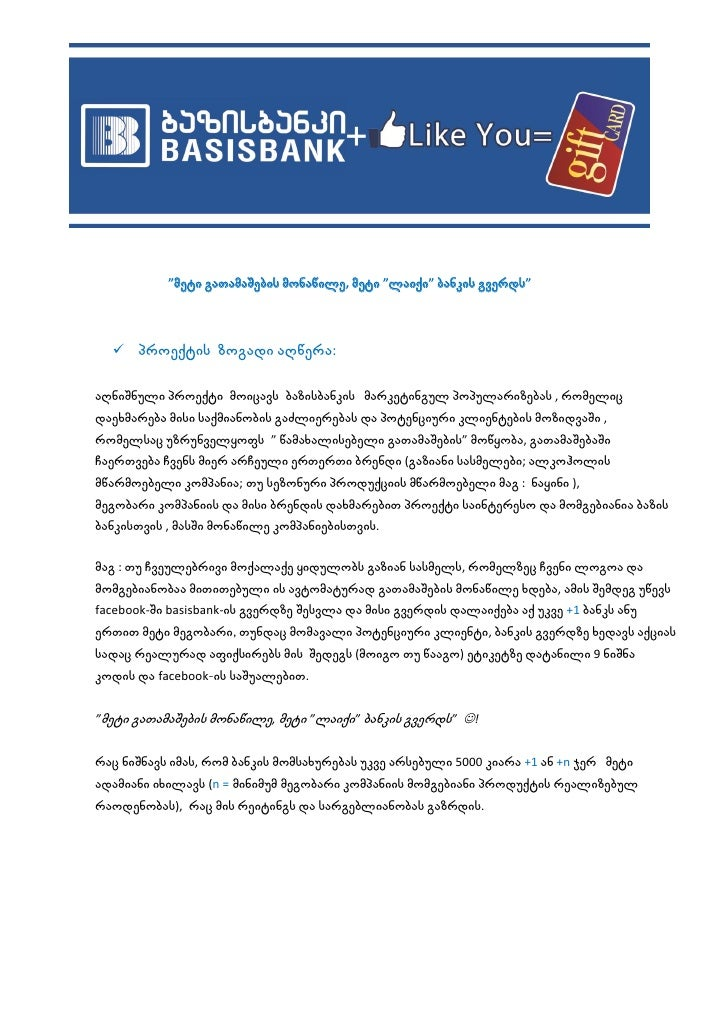 """""""მეტი გათამაშების მონაწილე, მეტი """"ლაიქი"""" ბანკის გვერდს""""   პროექტის ზოგადი აღწერა:აღნიშნული პროექტი მოიცავს ბაზისბანკის მა..."""