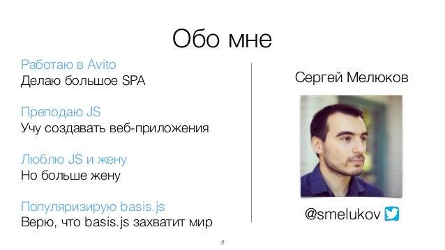 Basis.js - Production Ready SPA Framework Slide 2