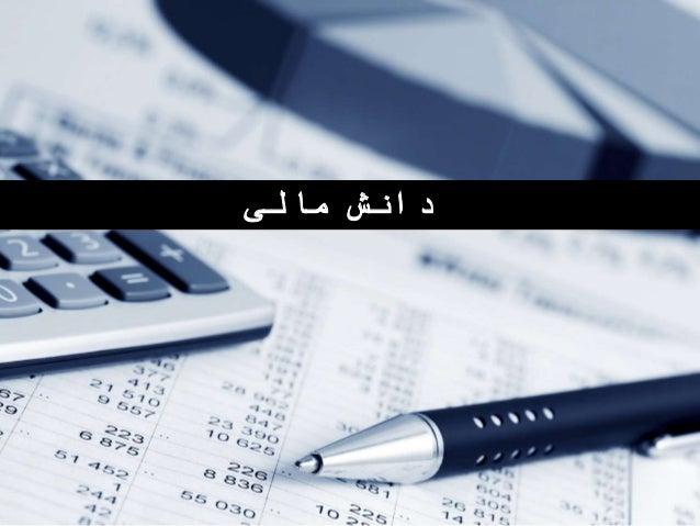 دانش مالی
