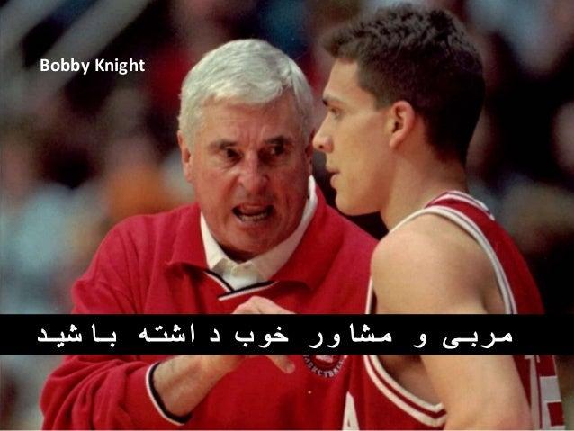 Bobby Knight  مربی و مشاور خوب داشته باشید