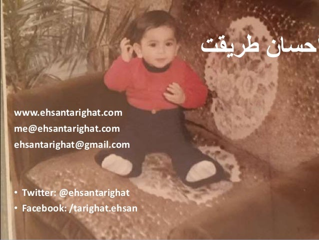 www.ehsantarighat.com  me@ehsantarighat.com  ehsantarighat@gmail.com  • Twitter: @ehsantarighat  • Facebook: /tarighat.ehs...