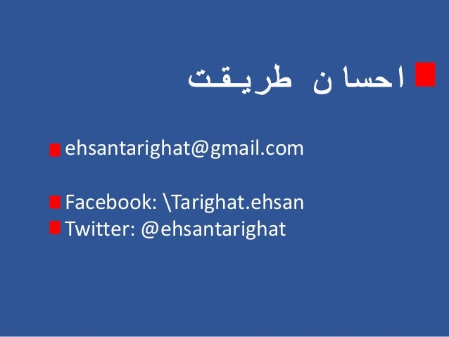 احسان طریقت  ehsantarighat@gmail.com  Facebook: Tarighat.ehsan  Twitter: @ehsantarighat