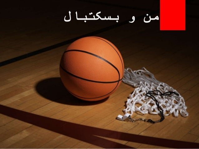 من و بسکتبال