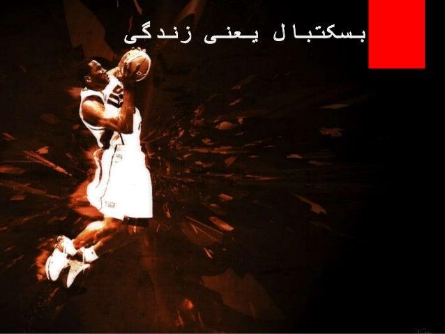 بسکتبال یعنی زندگی
