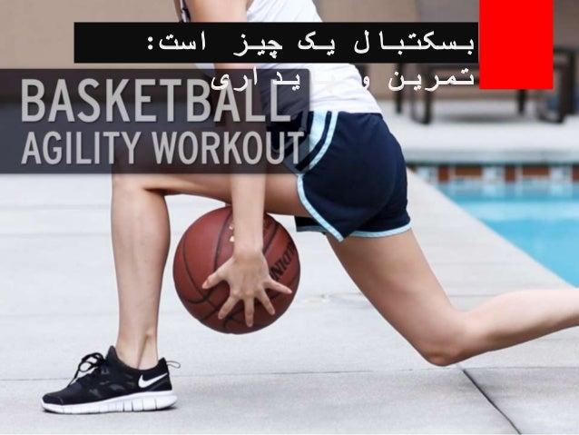 بسکتبال یک چیز است:  تمرین و پایداری