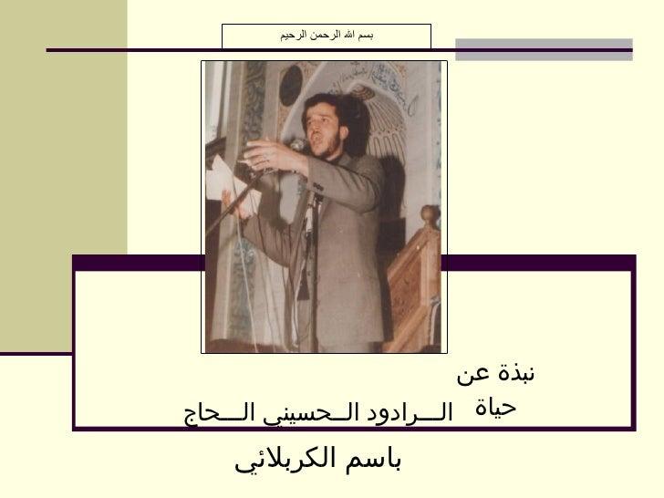 نبذة عن حياة الـــرادود الــحسيني الـــحاج باسم الكربلائي بسم الله الرحمن الرحيم
