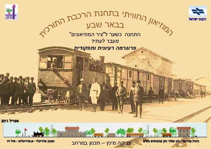 """רכבת ישראל                                        התחנה כשער ל""""ציר המוזיאונים""""                                        ..."""