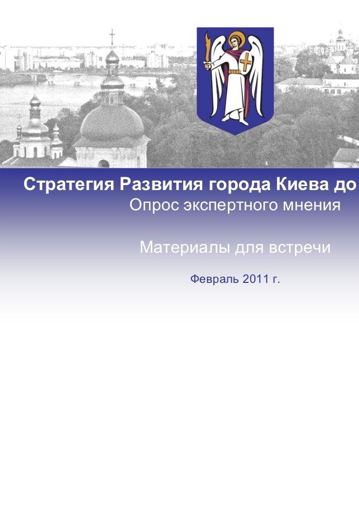 Стратегия Развития города Киева до 2025 года           Опрос экспертного мнения            Материалы для встречи          ...