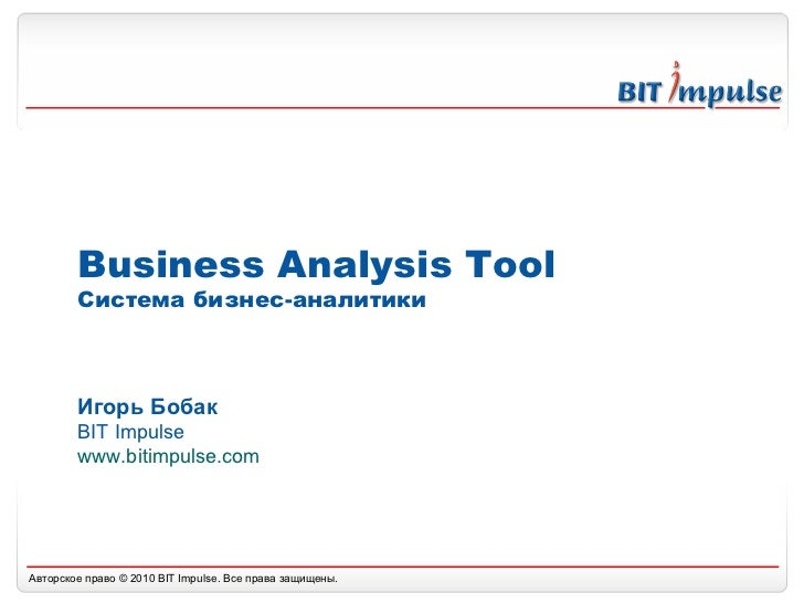 Business Analysis Tool Система бизнес-аналитики Игорь Бобак BIT Impulse www.bitimpulse.com