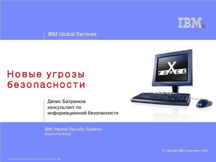 Новые угрозы безопасности Денис Батранков консультант по  информационной безопасности