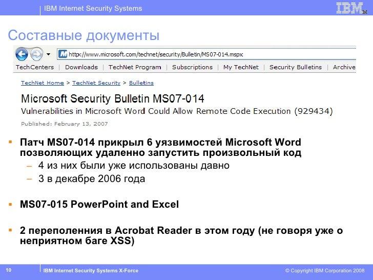 Составные документы <ul><li>Патч  MS07-014  прикрыл  6  уязвимостей  Microsoft Word  позволяющих удаленно запустить произв...