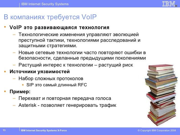 В компаниях требуется  VoIP <ul><li>VoIP  это развивающаяся технология </li></ul><ul><ul><li>Технологические изменения упр...
