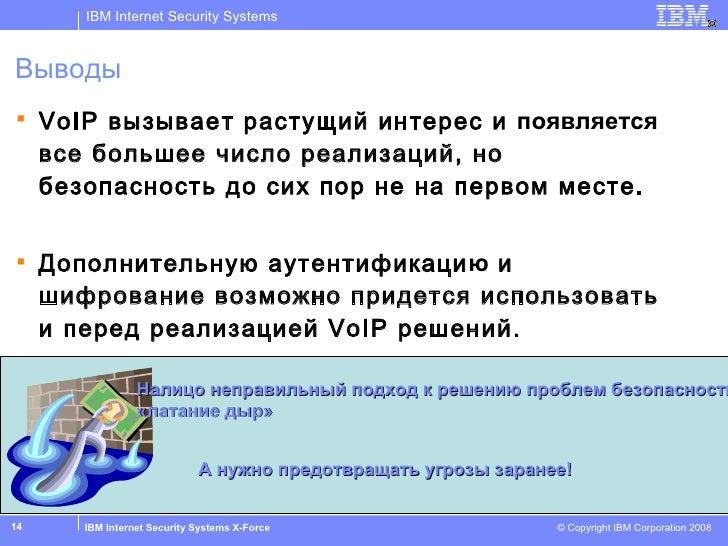 Выводы <ul><li>VoIP  вызывает растущий интерес и  появляется  все большее число реализаций, но безопасность до сих пор не ...