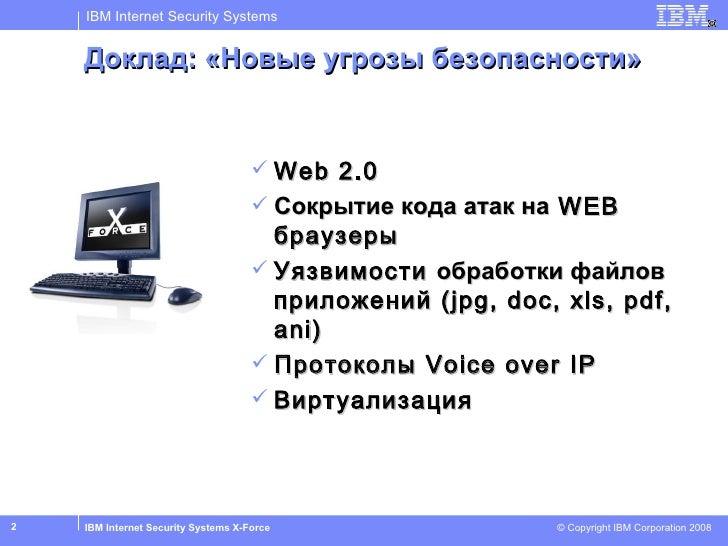 Доклад: «Новые угрозы безопасности» <ul><li>Web 2.0  </li></ul><ul><li>Сокрытие кода атак на  WEB браузеры </li></ul><ul><...