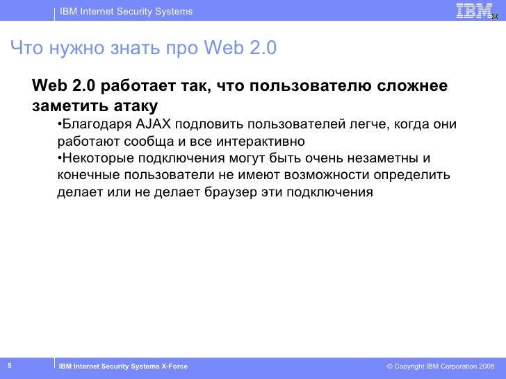 Что нужно знать про  Web 2.0 <ul><li>Web 2.0  работает так, что пользователю сложнее заметить атаку </li></ul><ul><ul><li>...