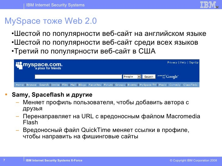 MySpace  тоже  Web 2.0 <ul><li>Samy, Spaceflash  и другие </li></ul><ul><ul><li>Меняет профиль пользователя, чтобы добавит...