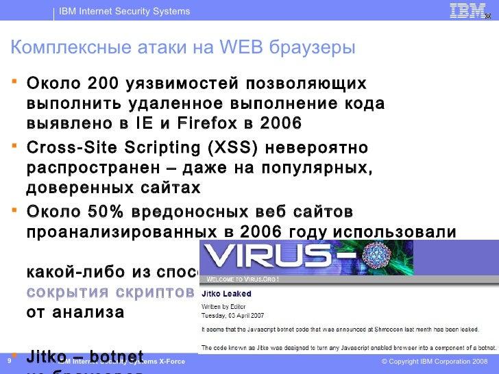 Комплексные атаки на  WEB  браузеры <ul><li>Около  200  уязвимостей позволяющих выполнить удаленное выполнение кода выявле...
