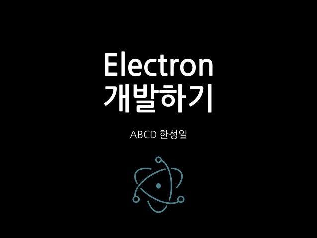 Electron 개발하기 ABCD 한성일