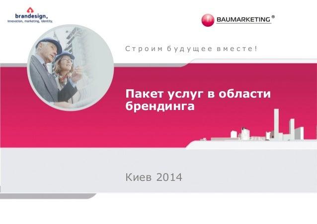 Пакет услуг в области брендинга Киев 2014 С т р о и м б у д у щ е е в м е с т е !