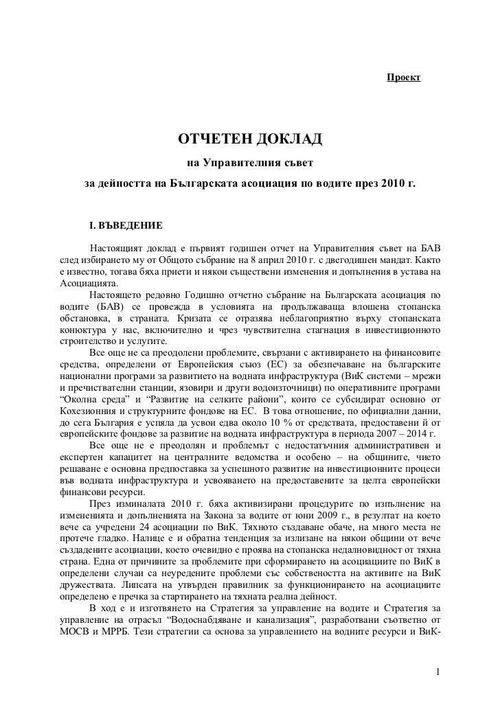 Проект                          ОТЧЕТЕН ДОКЛАД                            на Управителния съвет     за дейността на Българ...