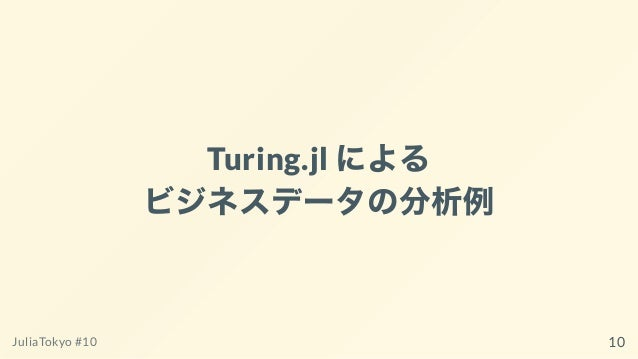 Turing.jl による ビジネスデータの分析例 JuliaTokyo #10 10