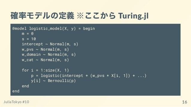 確率モデルの定義※ここからTuring.jl @model logistic_model(X, y) = begin m = 0 s = 10 intercept ~ Normal(m, s) w_pvs ~ Normal(m, s) w_do...