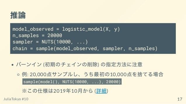 推論 model_observed = logistic_model(X, y) n_samples = 20000 sampler = NUTS(10000, ...) chain = sample(model_observed, sampl...
