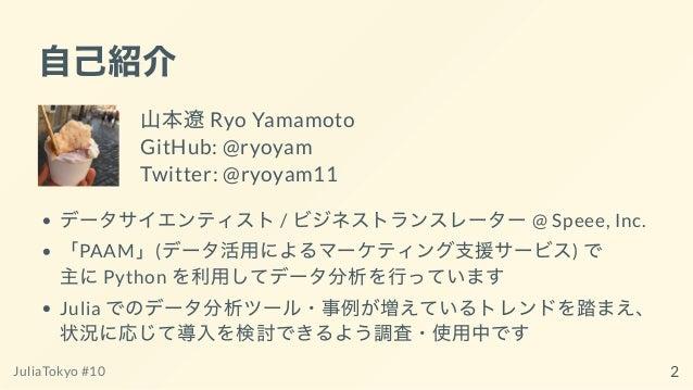 ⾃⼰紹介 ⼭本遼Ryo Yamamoto GitHub: @ryoyam Twitter: @ryoyam11 データサイエンティスト/ ビジネストランスレーター@ Speee, Inc. 「PAAM」(データ活⽤によるマーケティング⽀援...