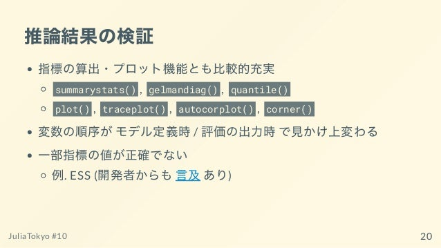 推論結果の検証 指標の算出・プロット機能とも⽐較的充実 summarystats() , gelmandiag() , quantile() plot() , traceplot() , autocorplot() , corner() 変数の...