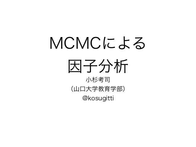 MCMCによる 因子分析 小杉考司 (山口大学教育学部) @kosugitti