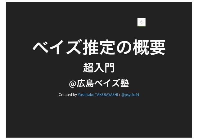 @ Created by /Yoshitake TAKEBAYASHI @psycle44