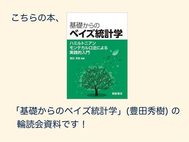 こちらの本、 「基礎からのベイズ統計学」(豊田秀樹) の 輪読会資料です!